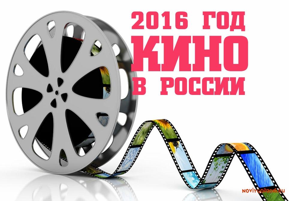 2016-год кино картинки